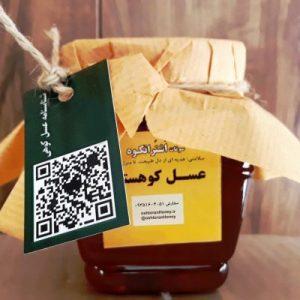 فروشگاه اینترنتی عسل کوهی درجه یک