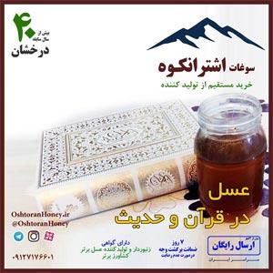 عسل در قرآن و حدیث