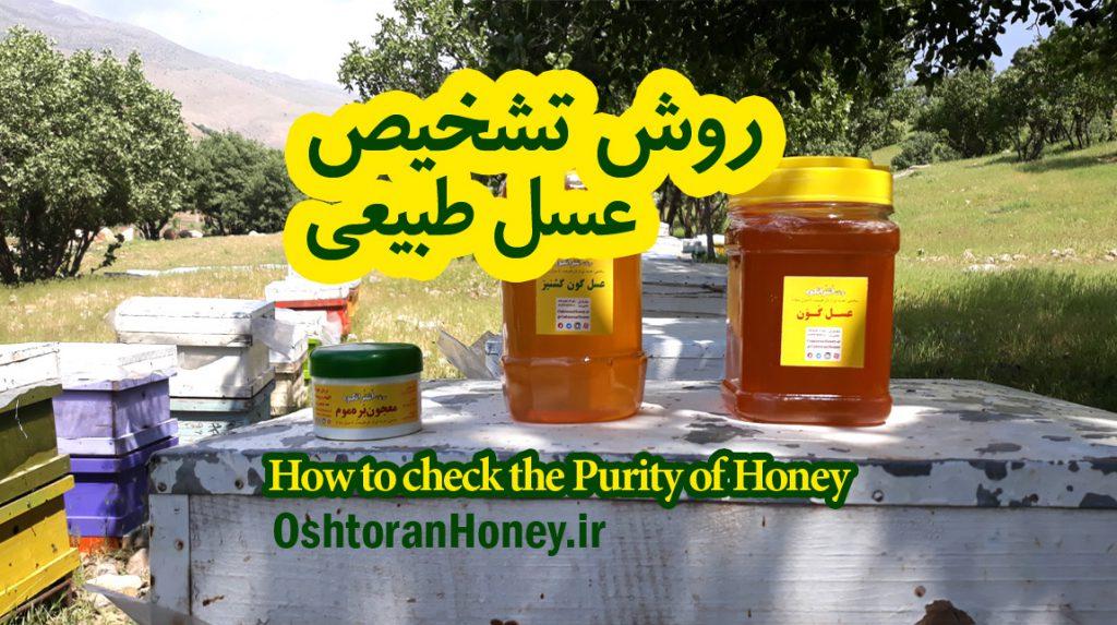 روش تشخیص عسل طبیعی