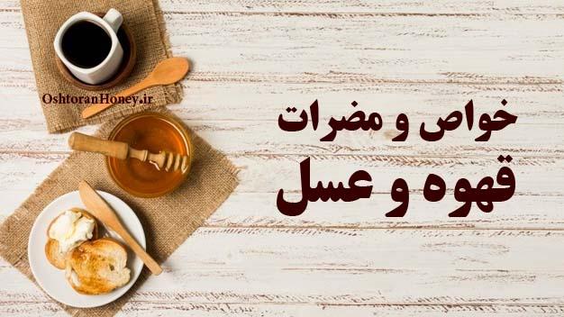 خواص و ضرر قهوه عسل
