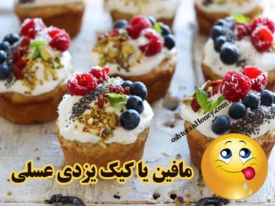 آموزش آشپزی: طرز تهیه مافین یا کیک یزدی با عسل
