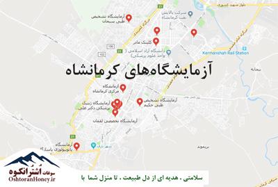 آزمایشگاه عسل و صنایع غذایی در کرمانشاه