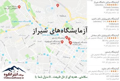 آزمایشگاه عسل و مواد غذایی در شیراز