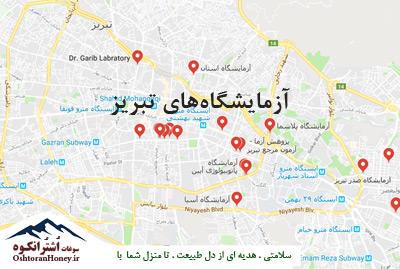 آزمایشگاه عسل و صنایع غذایی در تبریز