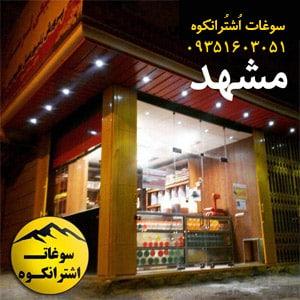 فروشگاه مشهد : فروش عسل ژل رویال بره موم گرده گل در مشهد