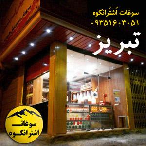 فروشگاه عسل طبیعی: خرید و فروش عسل طبیعی بره موم ژل رویال در تبریز