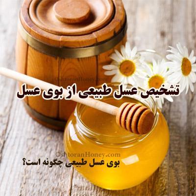 بوی عسل طبیعی چگونه است