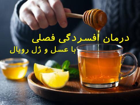 درمان افسردگی فصلی با ژل رویال و عسل